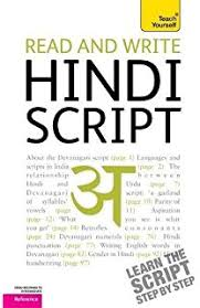 teach yourself beginner u0027s hindi script teach yourself beginner u0027s