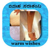 Wedding Wishes Kannada Kannada Greetings Shubhashaya