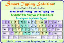 hindi font download free hindi font devlys kruti dev mangal