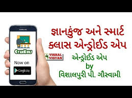 smart class app gyankunj smart class android app by vishal vigyan