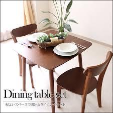 Dining Set 2 Chairs Kagunomori Rakuten Global Market Dining Table Set 2 Person Seat