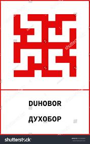 Slavic Flags Vector Ancient Slavic Pagan Symbol Duhobor Stock Vector 741292042