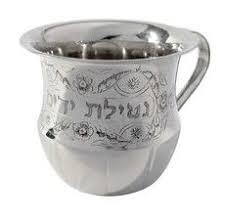 netilat yadayim cup judaica 19c ceremonial washing cup netilat yadayim ebay