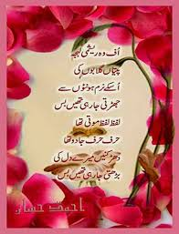Wedding Wishes Sms Happy Valentines Day Wishes Greetings Sms In Urdu Happy