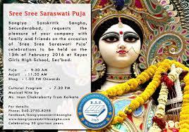 Saraswati Puja Invitation Card Saraswati Puja 2016