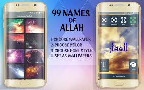 99 name of allah at screen android apps on google play