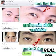 real hair real hair eye brow serum เร ยลแฮร เซร มปล กค ว เซร มปล กขนตา