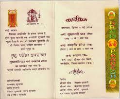 Ganesh Puja Invitation Card Vastu Puja Invitation Format Futureclim Info