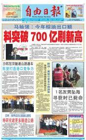 ap hp si鑒e mdn17506 by merdeka daily 自由日报 issuu