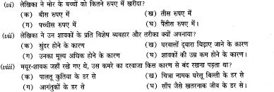 ncert solutions for class 7 hindi chapter 15 न लक ठ