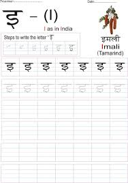 best ideas of hindi alphabets worksheets for tracing with cover