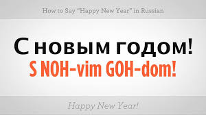 how to say happy new year in russian russian language