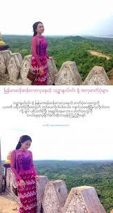 thinzar nwe win with beautiful myanmar traditional dress fashion