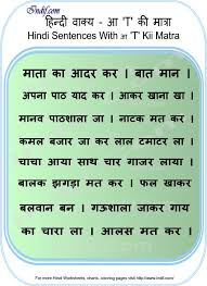 learn to read hindi sentences with aa ki matra