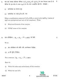 cbse 2016 chemistry class 12 board question paper set 1 10