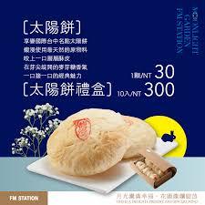 photos cuisines relook馥s 馥漫 月光花園 伴手禮首選 享譽國際的台中名點 太陽 餅