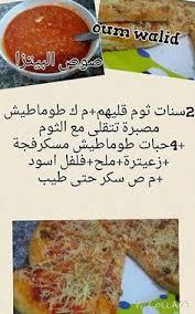 recette cuisine moderne avec photos recettes salées de oum walid oum walid pizzas
