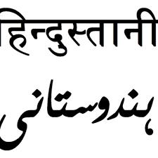 hindi alphabet for urdu speakers memrise
