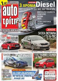 atr 48 2014 by autotriti issuu