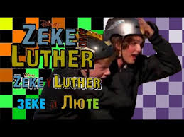 theme song luther zeke and luther theme song multilanguage youtube