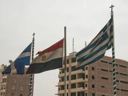 Cairo Flag Coptic Cairo Egypt Sonya And Travis