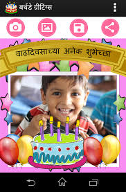 marathi birthday greetings android apps on google play