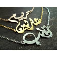 arabic name necklace name design