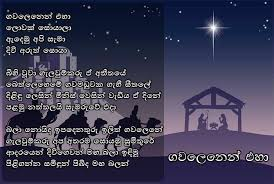 collections of christmas sinhala songs homemade ideas for holiday