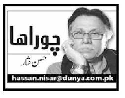 journalists jobs in pakistan newspapers urdu news order essay online online writing sites like textbroker