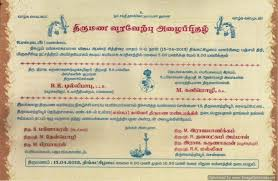 wedding invitation sles wedding invitation wordings in tamil popular wedding invitation 2017