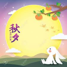 chuseok or hangawi korean thanksgiving day rabbit
