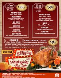 pre order thanksgiving combo meals we are here for you