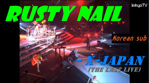 inhyo rusty nail x japan 엑스재팬 last live 1997 youtube
