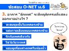 O-NET สุขศึกษา ศิลปะ การงาน ตอบอะไร มาแชร์กัน !! | Dek-