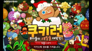 cookie run christmas theme background music 쿠키런 크리스마스 bgm