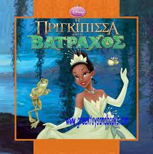 princess frog disney greek toys books store