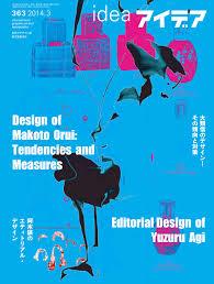 idea magazine idea magazine international graphic art and