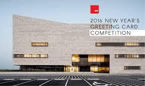 E Card Designer Agi Architects 2016 Greeting Card Design Competition E Architect