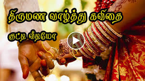 wedding wishes tamil wedding anniversary wishes kutty kavithai kutty in tamil