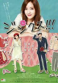 list film jepang komedi romantis film jepang romantis kento yamazaki