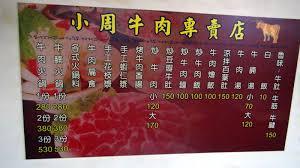 si鑒e aphp 小周牛腩火鍋 長期在牛肉產業付出的專業料理人 我要征服臺南牛肉湯