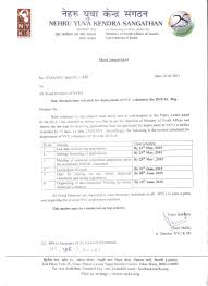 Break Letter Hindi 28 appointment letter without salary appointment letter