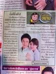 ไม่รู้จะว่าหน้าบันเทิงไทยรรัฐเป็นเครือข่ายอำมาตย์หรือเปล่า ...