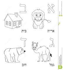 h letter vector alphabet coloring book house cartoon vector