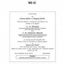 Invitation Card Format For Marriage Wedding Invitation Cards Format Hindu Marriage Invitation Sms