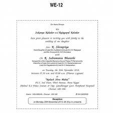 Wedding Invitation Cards Hindu Wedding Invitation Cards Format Hindu Marriage Invitation Sms