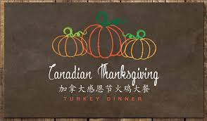 what does canadian thanksgiving celebrate the annual canadian thanksgiving turkey dinner the canadian