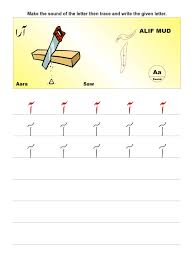 alif mudh say practice pdf