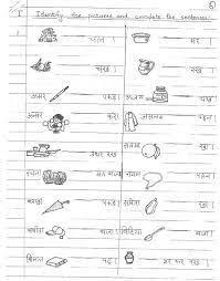 hindi worksheets for grade 1 free printable google search