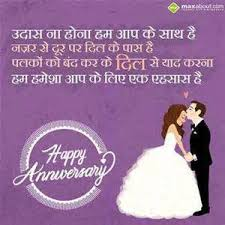 Wedding Wishes Download Sad Marriage Shayari In Hindi Share Quotes 4 You